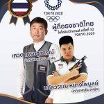 """ผู้ถือธงชาติไทย ในกีฬาโอลิมปิมเกมส์ ครั้งที่ 32 """"โตเกียว 2020"""" – ข่าวกีฬา"""