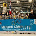 นักกีฬามวยสากลทีมชาติไทยเดินทางเข้าร่วมการแข่งขันกีฬาโอลิมปิกเกมส์ ครั้งที่ 32 – ข่าวกีฬา