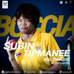 """ส่งแรงใจเชียร์ให้ทัพนักกีฬาไทย ในการแข่งขันบอคเซีย ประเภทบุคล BC1 """"สุบิน ทิพย์มะณี"""" – ข่าวกีฬา"""