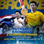 """ขอแสดงความยินดีกับ """"ภูธเรศ คงรักษ์"""" นักกีฬาวีลแชร์เรซซิ่ง ที่คว้าเหรียญทองแดงให้ทัพนักกีฬาพาราลิมปิกไทยในการแข่งขัน """"พาราลิมปิกเกมส์ โตเกียว2020""""  สร้างความสุขและรอยยิ้มให้กับคนไทย – ข่าวกีฬา"""