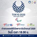อีกไม่ถึงชั่วโมง วินาทีที่คนไทยรอคอยก็ใกล้มาถึงแล้ว… สำหรับการแข่งขันพาราลิมปิกเกมส์ 2020 ที่โอลิมปิก สเตเดี้ยม ณ กรุงโตเกียว ประเทศญี่ปุ่น – ข่าวกีฬา